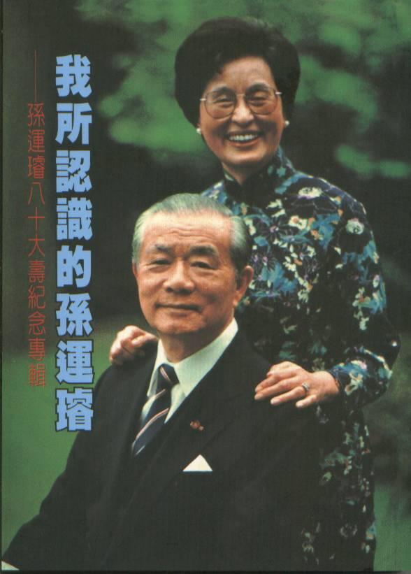 Bức thư nổi tiếng chính khách Đài Loan gửi con